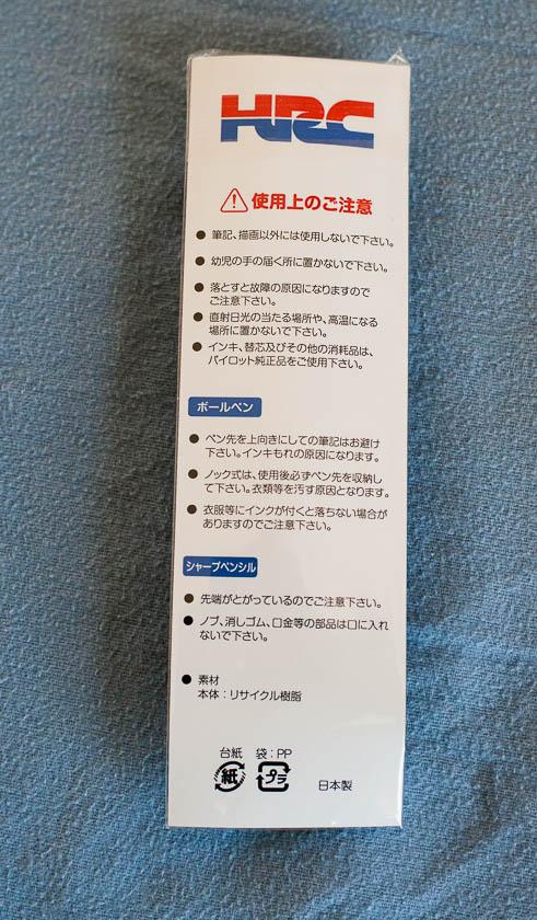 4-color-HRC-pen-back